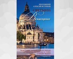 Протоиерей Алексей Ястребов «Святыни Венеции. Маршруты паломничества»