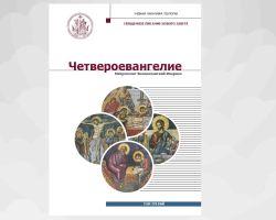 Митрополит Волоколамский Иларион «Четвероевангелие»