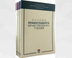 Основы православного вероучения в 3-х томах