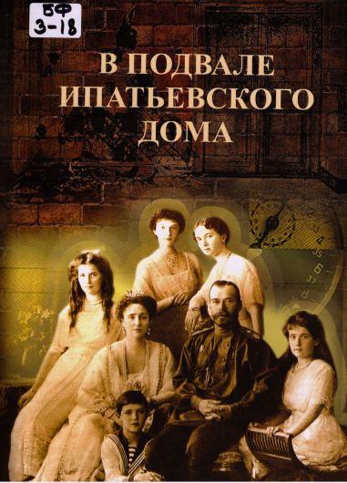 b_1200_530_16777215_00_images_bibliothek_20180618-1_book_3_Закатов.jpg