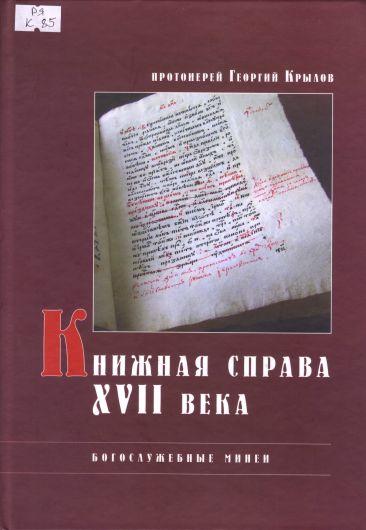 b_1200_530_16777215_00_images_bibliothek_20180808_book-17-1.jpeg
