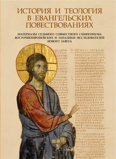 b_1200_530_16777215_00_images_units_Poznanie_books_7_simpozium.jpg