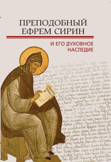 b_1200_530_16777215_00_images_units_Poznanie_books_Efrem_cover_page-0001.jpg
