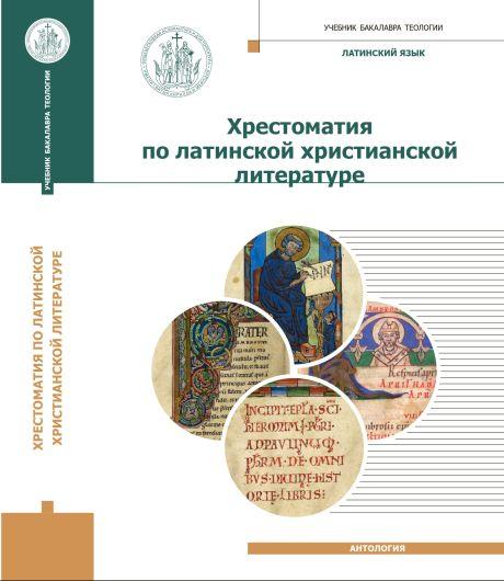 b_1200_530_16777215_00_images_units_Poznanie_books_Lat_Hrestom.jpg