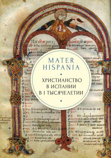b_1200_530_16777215_00_images_units_Poznanie_books_Mater_Hispania.jpg