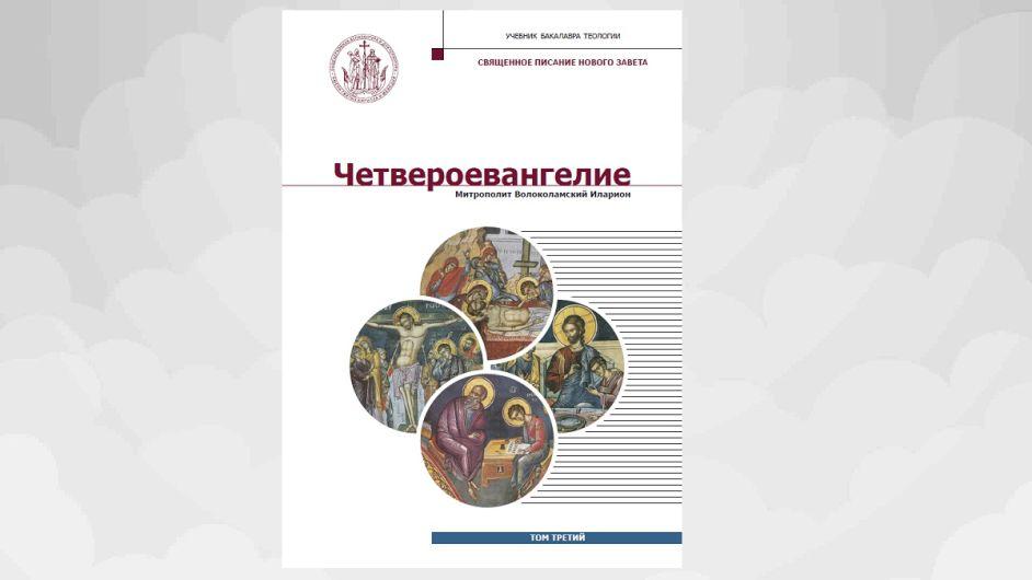 b_1200_530_16777215_00_images_units_Poznanie_books_chetveroevangelie.jpg