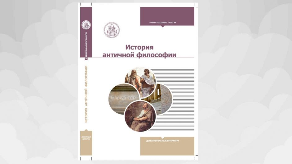 b_1200_530_16777215_00_images_units_Poznanie_books_istoria_antichnoi_philosophii.jpg