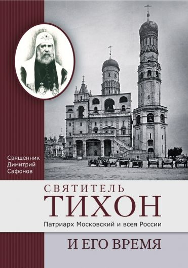 b_1200_530_16777215_00_images_units_Poznanie_books_tikhon.jpg