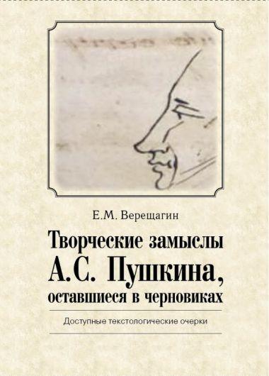 b_1200_530_16777215_00_images_units_Poznanie_books_zamysly_pushkina.jpg