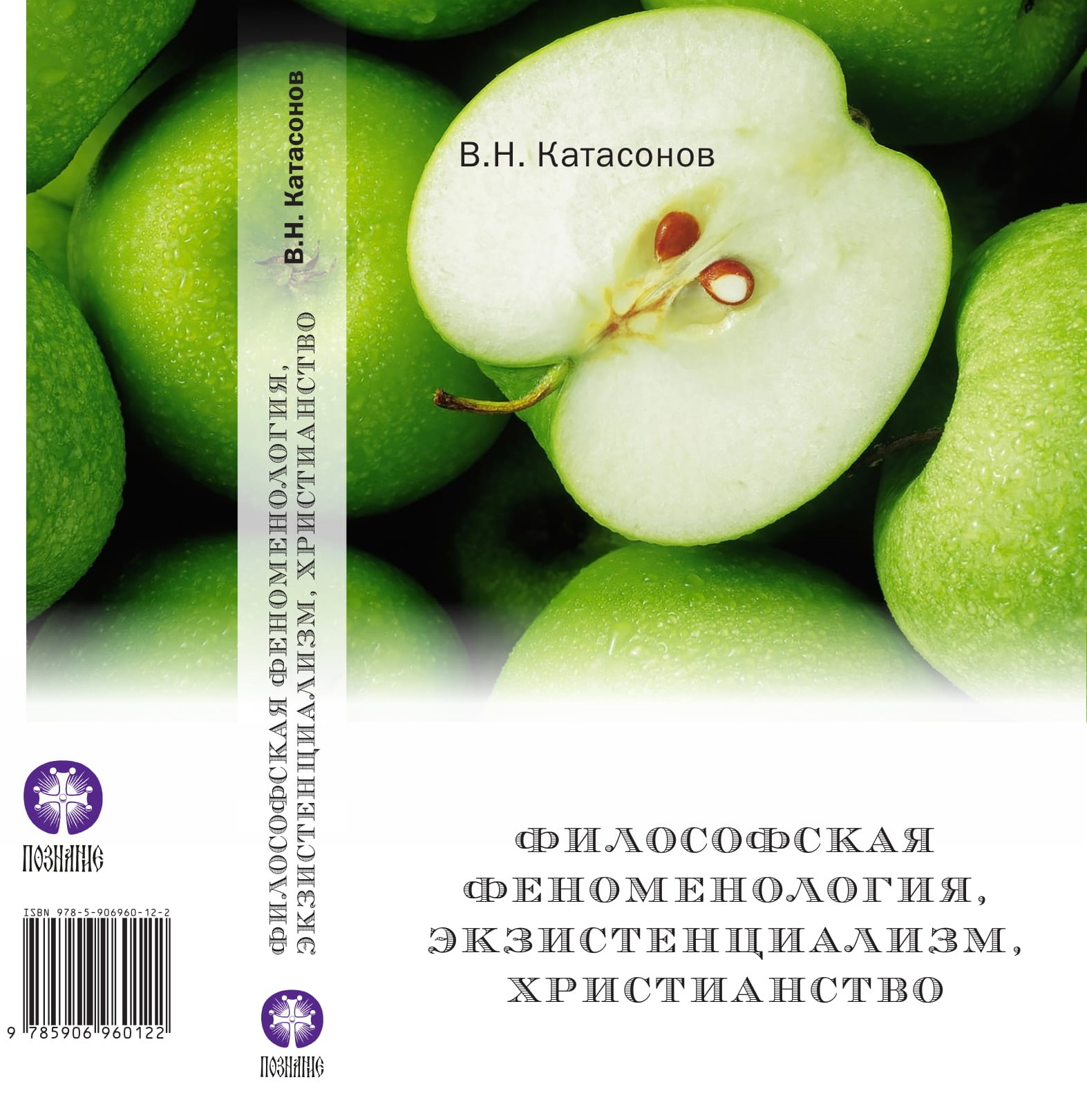 Katasonov_apple-1.jpg